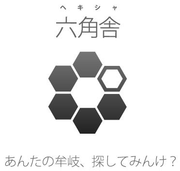 Hekisha logo